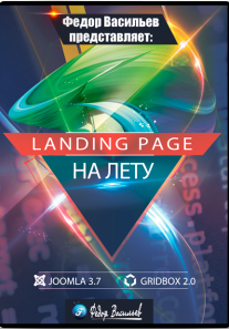 Постер: Landing page на лету 2.0