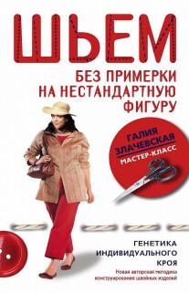 Постер: Шьем без примерки на нестандартную фигуру. Генетика индивидуального кроя