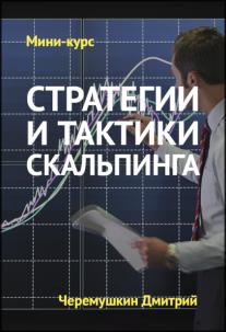 Постер: Стратегии и тактики скальпинга