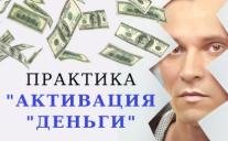 Постер: Активация «Деньги»