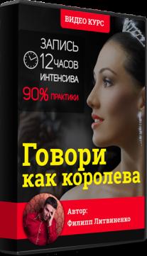 Постер: Говори как королева