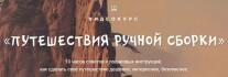 Постер: Путешествия ручной сборки