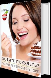 Постер: Хотите похудеть? Заставьте себя съесть торт!