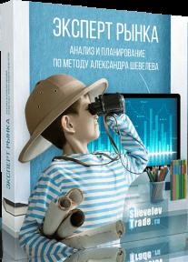 Постер: Эксперт рынка