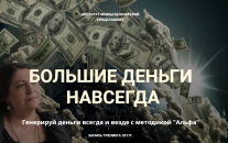 Постер: Большие деньги навсегда