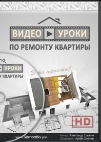Постер: Видеоуроки по ремонту квартиры