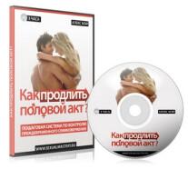 Постер: Как продлить половой акт