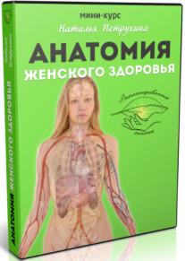 Постер: Анатомия женского здоровья