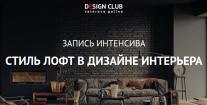 Постер: Лофт в дизайне интерьера