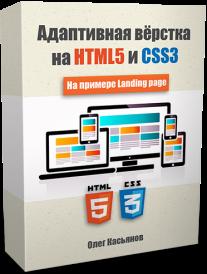 Постер: Адаптивная вёрстка на HTML5 и CSS3