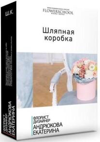 Постер: Шляпная коробка
