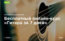 Постер: Гитара за 7 дней
