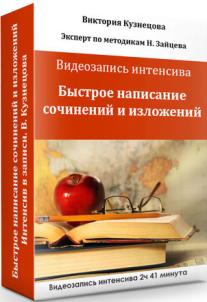 Постер: Быстрое написание сочинений и изложений