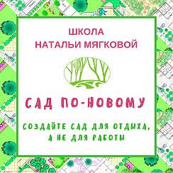 Школа планирования сада «Сад по-новому»