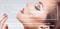 Постер: Омолаживающие массажи. Ластик и Утюжок