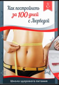 Постер: Как постройнеть за 100 дней с Аюрведой