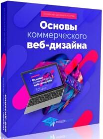 Постер: Основы коммерческого веб-дизайна