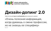 Постер: Дизайн допинг 2.0