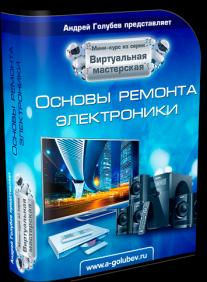 Постер: Основы ремонта электроники