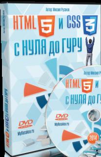 Постер: HTML5 и CSS3 с нуля до гуру. Как научиться создавать сайты?