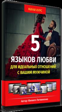 Постер: 5 языков любви для идеальных отношений с мужчиной