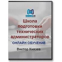 Постер: Школа подготовки технических администраторов