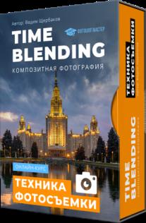 Постер: TIME BLENDING. Композитная фотография
