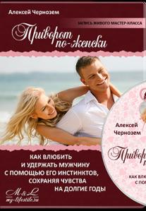 Постер: Приворот по-женски. Как влюбить и удержать мужчину?