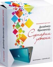 Постер: Дизайнер — фрилансер. Сценарии успеха