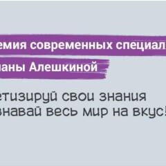 Академия современных специалистов Светланы Алешкиной