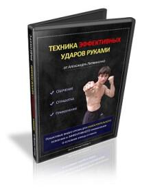 Постер: Техника эффективных ударов руками