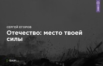 Постер: Отечество: место твоей силы