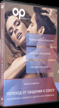 Постер: Переход от общения к сексу