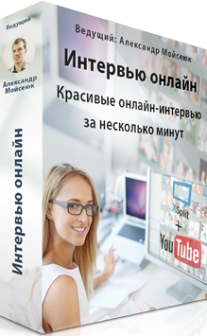 Постер: Вирусное онлайн интервью