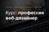 Постер: Профессия: веб- и UX/UI дизайнер