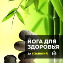 Постер: Йога для здоровья за 8 занятий