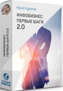 Постер: Инфобизнес: первые шаги 2.0
