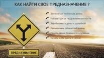 Постер: Как найти свое предназначение