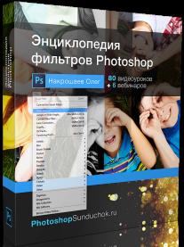 Постер: Энциклопедия фильтров Adobe Photoshop