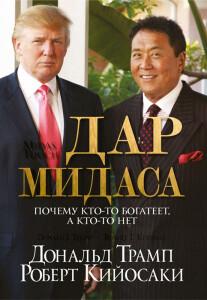 Постер: Дар Мидаса