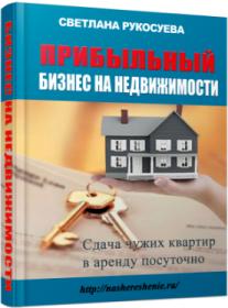 Постер: Прибыльный бизнес на недвижимости