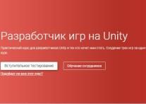 Постер: Разработчик игр на Unity