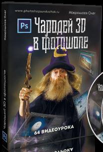 Постер: Чародей 3D в Фотошопе