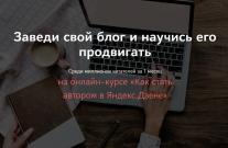 Постер: Как стать автором в Яндекс.Дзене
