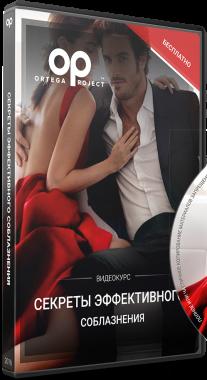 Постер: Секреты эффективного соблазнения