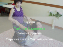 Постер: Тайский массаж