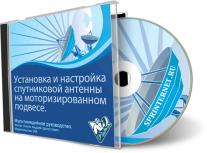 Постер: Спутниковая антенна на мотоподвесе