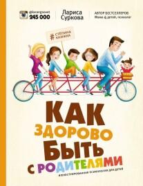 Постер: Как здорово быть с родителями: иллюстрированная психология для детей