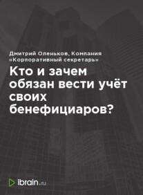 Постер: Кто и зачем обязан вести учёт своих бенефициаров?