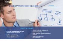 Постер: Школа стратегического коучинга